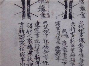 壮族鸡卦图(手抄本)