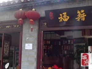 古色古香四合院餐馆――福籍菜欢迎你!
