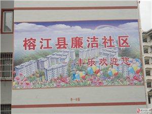 银河注册古州镇丰乐社区廉政文化长廊(一)