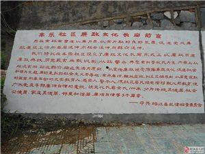 榕江县古州镇丰乐社区廉政文化长廊(一)