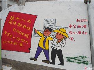 银河注册古州镇丰乐社区廉政文化长廊(二)