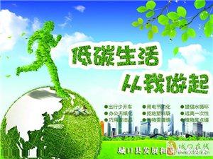 低碳�M�f家,幸福全社��。