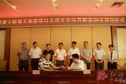 吉首矮寨大桥观光旅游项目合作开发协议签订