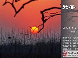 诗情画意54:【孟冬寒气至】
