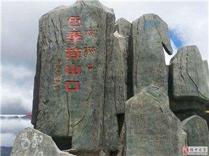 【6月12日】第28天: 翻越色季拉山,到达西藏的江南——林芝