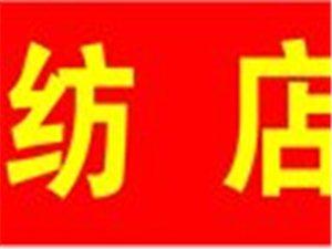 6月18日起中国家纺第一品牌-罗莱家纺 店面升级清仓全场3折起一件