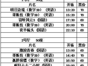 华纳影院2014年6月14日影讯,15:20《哥斯拉》为学生观影特价场