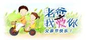 2014.06.15父爱如山,大手牵小手,一起来感恩父亲节~