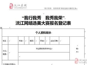 """""""我行我秀  我秀我荣""""网络选美比赛报名表格下载"""