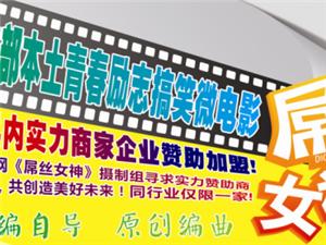 <fontcolor=#ff0000>镇赉首部本土青春励志搞笑微电影《�潘颗�神》,诚招实力商家企业赞助加盟!</font>