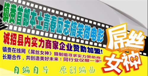 镇赉首部本土青春励志搞笑微电影《�潘颗�神》,诚招实力商家企业赞助加盟!