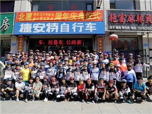 庆祝车友协会及捷安特车店成立三周年