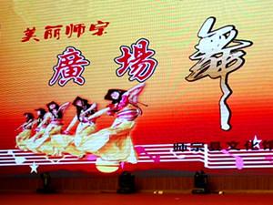 2014美丽金沙网站广场舞展演赛