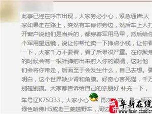 """【辟谣】阜新人注意啦!警方辟谣假军车""""望远镜射眼劫人"""""""