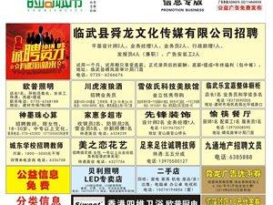 热烈庆祝《澳门网上投注官网时尚城市DM快讯》6月13日首刊成功发行!