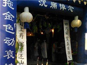 见识了湘北农村葬礼
