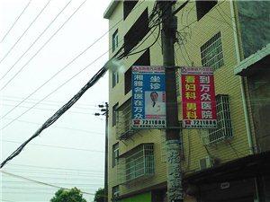 万众医院在农村打的广告经过审批了吗?是不是忽悠老百姓的?