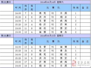 省运会篮球(预赛)竞赛日程