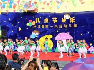 实验幼儿园2014年六一节