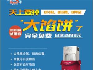 海尔施特劳斯首发:智饮机L5免费试用申请表(30台)
