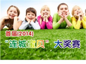 """首届(2014)""""连城宝贝""""大奖赛"""