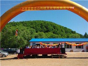 巴彦县一台山传统文化学校成立