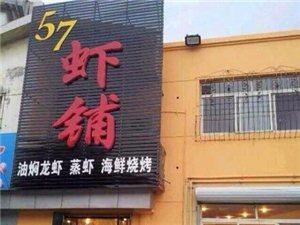 吃货们有口福了 ,秦皇小区57虾铺味道不错哦