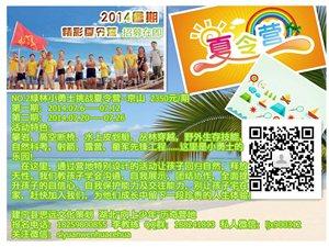 2014暑期精彩夏令�I