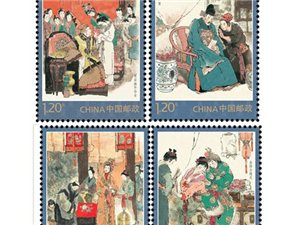 《中国古典文学名著-〈红楼梦〉(一)》特种邮票发行公告