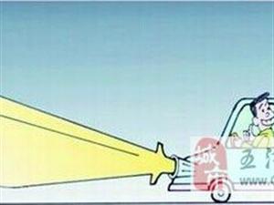 别让你的远光灯,让我看不见——仁和汽车快修