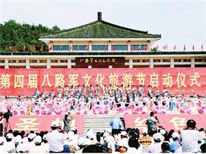 第四届八路军文化旅游节在武乡成功举办(图)