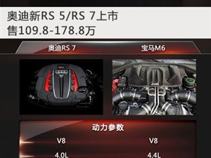 奥迪新RS 5/RS 7上市啦,看看售价吧