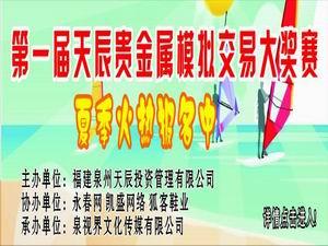 第一届天辰贵金属模拟交易大奖赛夏季火热报名中