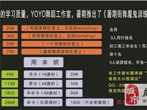 YOYO舞蹈工作室暑期魔鬼��班�_始�A�s�竺�啦!