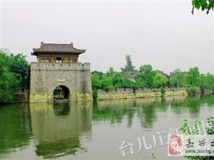 ??春雨中的大美台儿庄古城