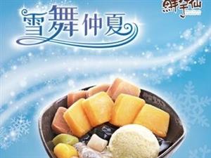 雪舞仲夏缤纷美味:鲜芋仙呈现全新冰品盛宴