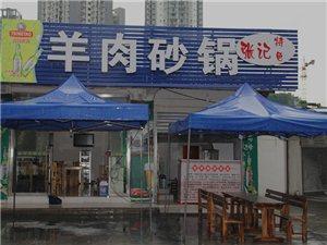 """酉阳在线第八季试吃团成员招募走进""""张记特色・羊肉砂锅"""""""