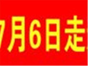 江西���_《家有豪宅》7月6日走�M�0�N柜――九江站