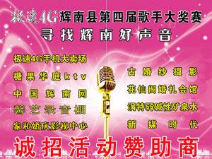 2014辉南县第四届歌手大赛