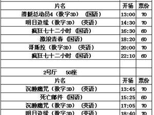华纳6.22影讯,14:30《明日边缘》凭学生证购票28元观影
