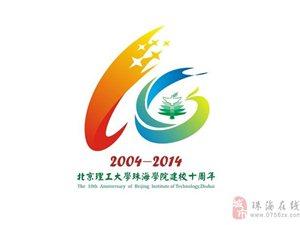 北京理工大学珠海学院建校十周年标志出炉