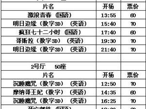 华纳6.24影讯