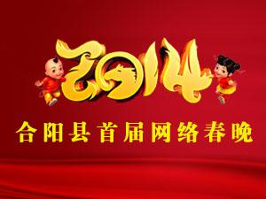 2014年合阳县首届网络春晚节目评选