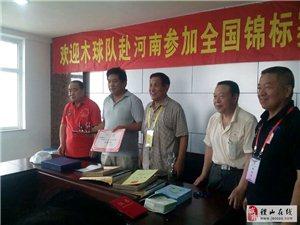 欢迎稷山木球队赴河南参加全国锦标赛载誉归来