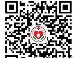 孝感市中心血站开通无偿献血微信公众平台