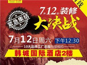 �o急集�Y!!!7.12日【巨�^�盟】�b修大�Q�稹�