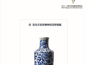夹江举办2014古董艺术品收藏高峰论坛