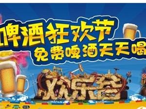 武汉欢乐谷狂欢节之啤酒嘉年华———啤酒狂欢夜 免费畅饮等你来!