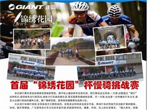 """首届""""锦绣花园""""杯慢骑挑战赛 。""""魅力单车、低碳环保、骑乐无穷"""""""