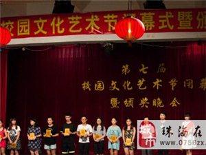 第七届-学院艺术节闭幕暨颁奖典礼